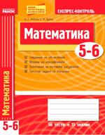 Ryabova_matematika-56-klasi-ekspres-kontrol