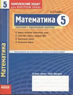 Stadnik_Matem_5_kompl_zoshit
