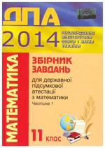 DPA_2014_11kl_Matem1