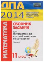 DPA_2014_11kl_Matem1_rus