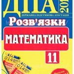 Березняк М. В. Вказівки та розв'язки завдань ДПА 2014 з математики для 11 класу  ОНЛАЙН
