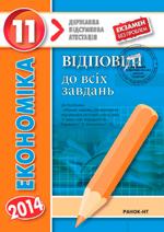 DPA_2014_11kl_ekonom_vidp
