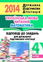 Відповіді до завдань ДПА 2014 для 4 класу з української мови, читання та математики  ОНЛАЙН