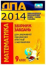 DPA_2014_9kl_Matem