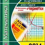 Березняк М. В. Математика. Посібник для підготовки до ДПА 2014 для 9 класу  ОНЛАЙН