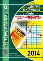 DPA_2014_9kl_Matem_vidp