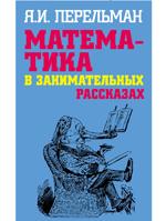 Перельман Я. И. Математика в занимательных рассказах  ОНЛАЙН