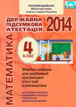 onoprienko_o_v_parhomenko_n_e_listopad_n_p_dpa_2014_zbirnik
