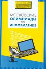 Andreeva_Moskovskie_olmpiady_informatike