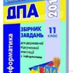 Морзе Н.В. та ін. Збірник завдань для ДПА 2014 з інформатики для 11 класу  ОНЛАЙН