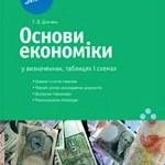 Довгань Г. Д. Економіка у визначеннях, таблицях і схемах (рятівник)  ОНЛАЙН