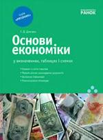 Dovgan_Rjatіvnik_osnovi_ekonomіki
