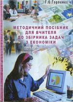 Gorlenko_metod_pos_z_econom
