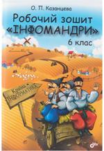 Kazanceva_infomandry_zoshyt_6_kl