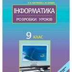 Чистякова Н. Б. Інформатика 9 клас: Розробки уроків  ОНЛАЙН