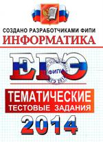 Krylov_Ushakov_EGJe-2014_Informatika_Tem_test_zada_2014