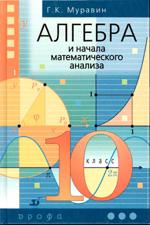Muravin_Algebra_nachala_matematicheskogo_analiza_10_klass