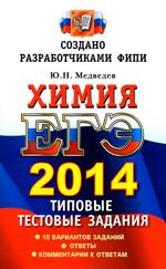 Medvedev_EGJe-2014_Himija_Tip_test_zadanija_2014