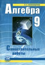 Aleksandrova_Algebra_9_kl_Samostojatelnye_20012