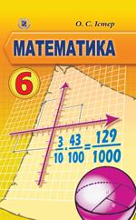 Ister_matematika_6_2014_u