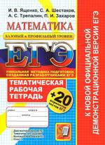 Jashhenko_Tematicheskaja_rabochaja_tetrad_po_matematike_2014