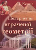 Kushnir_povernennya_vtrachenoi_geometrii