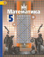Nikolsky_matem_5