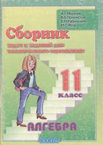 Merzlyak_Algebra_sbornik_11_rus