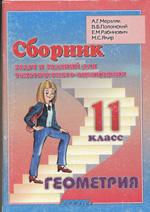 Merzlyak_Geom_sbornik_11_rus