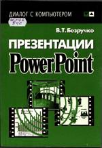 Bezruchko_Prezentacii_PowerPoint_2005