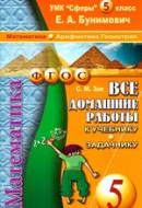 Bunimovich_reshebnik_matem_5_2014