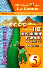Все домашние работы по математике для 5 класса к  учебнику и задачнику Е. А. Бунимовича  ОНЛАЙН