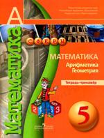 Bunimovich_tetr-trenazher_matem_5_2014