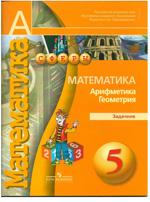 Bunimovich_zadachnik_matem_5_2013