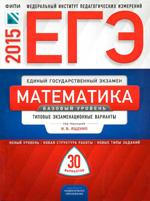 Jashhenko_EGJe_2015_Matematika_Baz_ur_30_tip_var_176s
