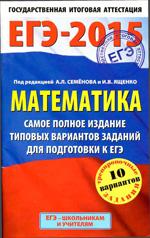 Jashhenko_EGJe_2015_Matematika_Sam_poln_izd_variantov_96s