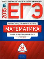 Jashhenko_EGJe_2015_Matematika_Tip_jekzam_var_36v_272s