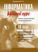 Караванова Т.П.  Інформатика. Основи алгоритмізації та програмування 10 клас  ОНЛАЙН