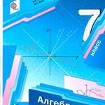 Алгебра: учебник для 7 класса  (авт. А.Г. Мерзляк и др. ) ОНЛАЙН