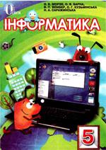 Morze_Іnformatika_5_kl_2013