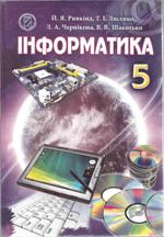 Rivkіnd_Іnformatika_5_kl_2013