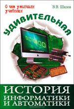 Шилов В.В. Удивительная история информатики и автоматики  ОНЛАЙН