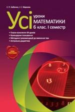 Бабенко С. П., Маркова I. С. Усі уроки математики 6 клас I семестр  ОНЛАЙН