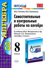 Glazkov_Gaiashvili_Algebra_8kl_Samost_kontr_rab_2012