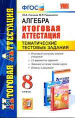 Glazkov_Gaiashvili_Algebra_8kl_Tem_test_zadanija_2012