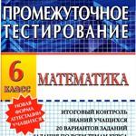 Ключникова Е.М. Промежуточное тестирование. Математика 6 класс  ОНЛАЙН