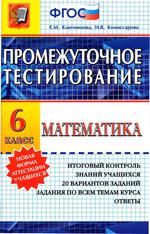 Kljuchnikova_Promezhutochnoe_testirovanie_Matematika_6kl_2014
