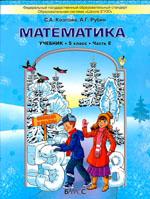 Kozlova_Matematika_5kl_2_2013