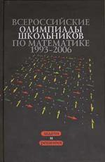 Russian_math_olympiads_1993-2006