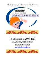Софронова Н.В. Инфознайка 2005-2007: игра-конкурс по информатике для 2-11 классов  ОНЛАЙН